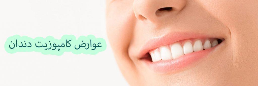 ماندگاری عوارض کامپوزیت دندان